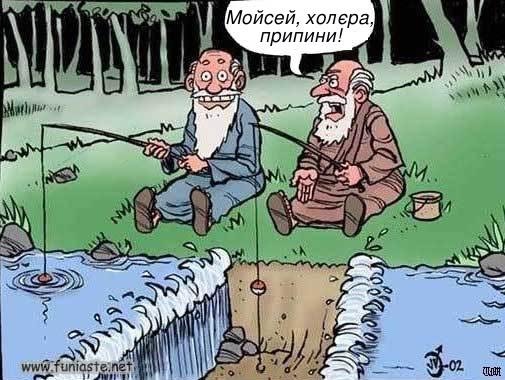 Смішний малюнок про Мойсея. Мойсей з приятелем на риболовлі розділяє воду. Приятель: - Мойсей, холєра, припини!