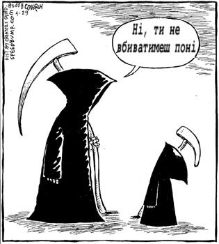 """Малюнок Чорний гумор. """"Ні, ти не вбиватимеш поні"""""""