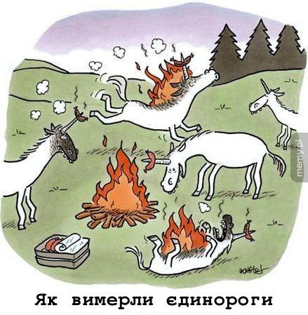 Як вимерли єдинороги