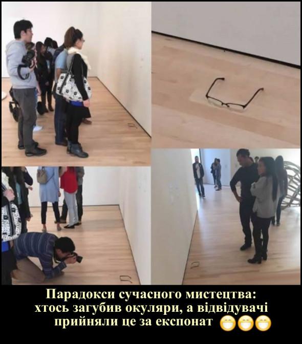 Сучасне мистецтво