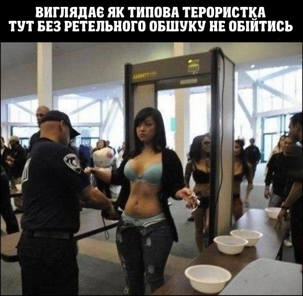 Прикол Дівчина в аеропорті. Виглядає як типова терористка. Тут без ретельного обшуку не обійтись