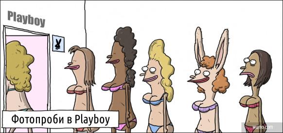 Фотопроби в Playboy