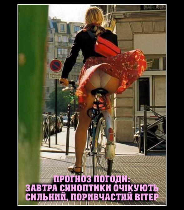 Прикол Прогноз погоди. Прогноз погоди: завтра синоптики очікують сильний, поривчастий вітер. На фото: дівчина їде на велосипеді. Вітер здійняв її спідницю.