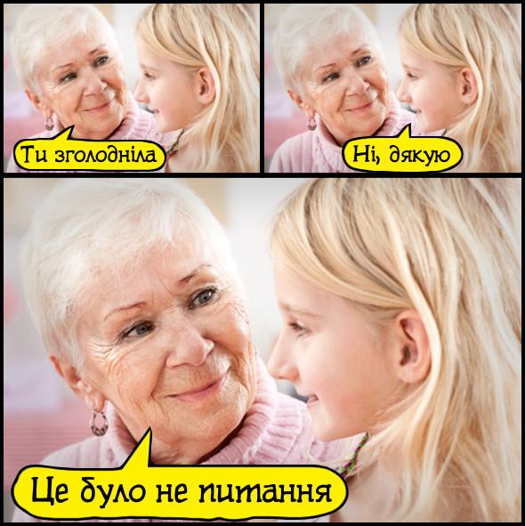Бабця і онучка. - Ти зголодніла. - Ні, дякую. - Це було не питання.