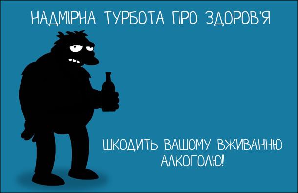 Анекдот про алкоголь. Надмірна турбота про здоров'я шкодить вашому вживанню алкоголю