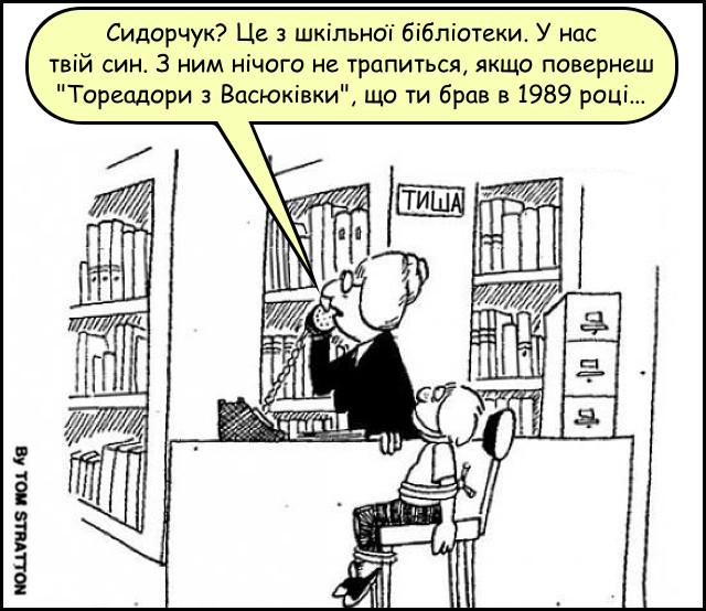 """Гумор про бібліотеку. Сидорчук? Це з шкільної бібліотеки. У нас твій син. З ним нічого не трапиться, якщо повернеш """"Тореадори з Васюківки"""", що ти брав в 1989 році..."""