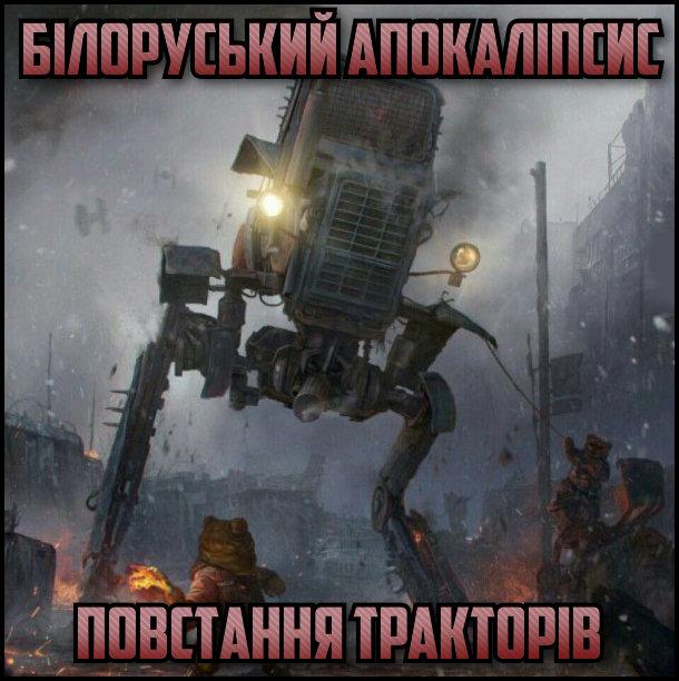 Білоруський апокаліпсис. Повстання тракторів