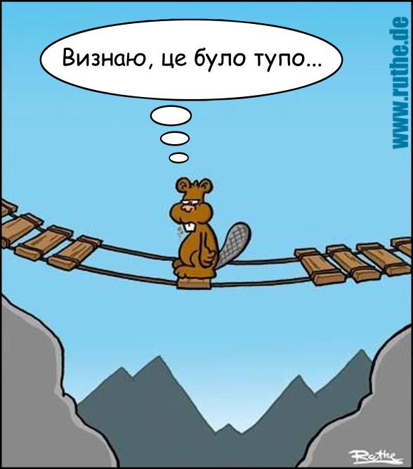 Смішний малюнок про бобра. Бобер йшов дерев'яним мостом і згриз попереду і позаду себе доски. Думає: Визнаю, це було тупо