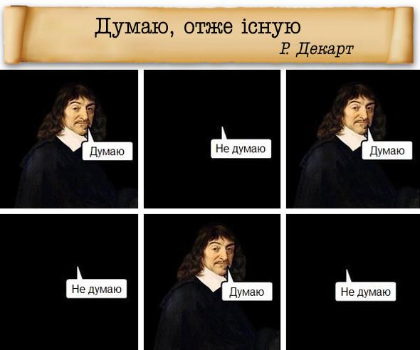 Філософські фокуси Декарта