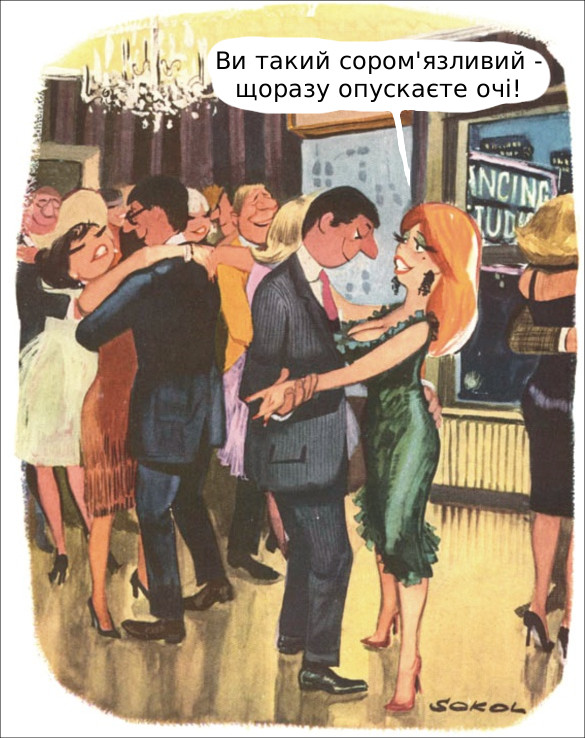 Смішний малюнок про декольте. На вечірці танцює хлопець з дівчиною. Дівчина має розкішне відверте декольте, куди хлопець раз-по-раз поглядає. Дівчина: Ви такий сором'язливий - щоразу опускаєте очі!