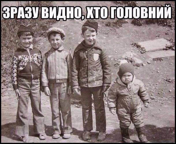 Смішне фото з дітьми