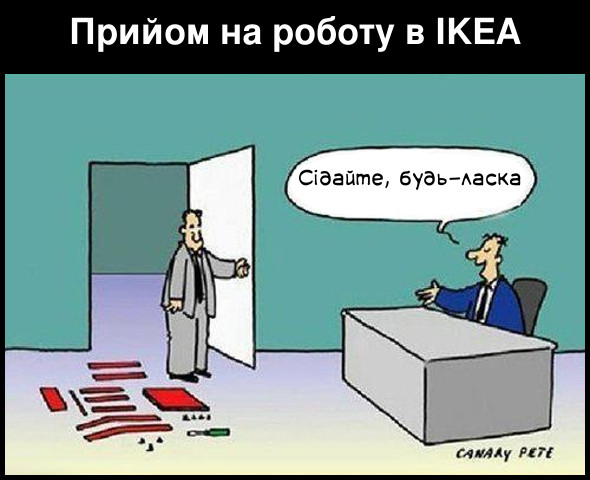 Прийом на роботу в IKEA
