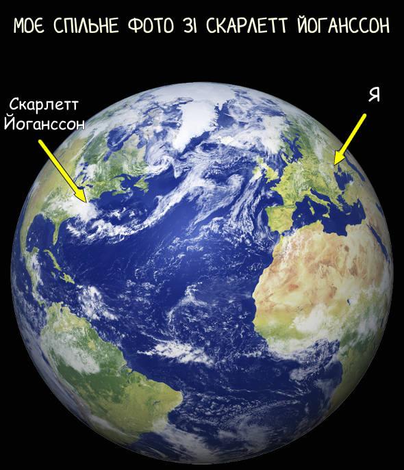 Прикол. Моє спільне фото зі Скарлетт Йоганссон. Показано фото Землі з космосу