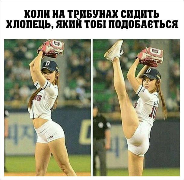 Гумор. Як подавати в бейсболі, коли на трибунах сидить хлопець, який тобі подобається. Сексуальна дівчина