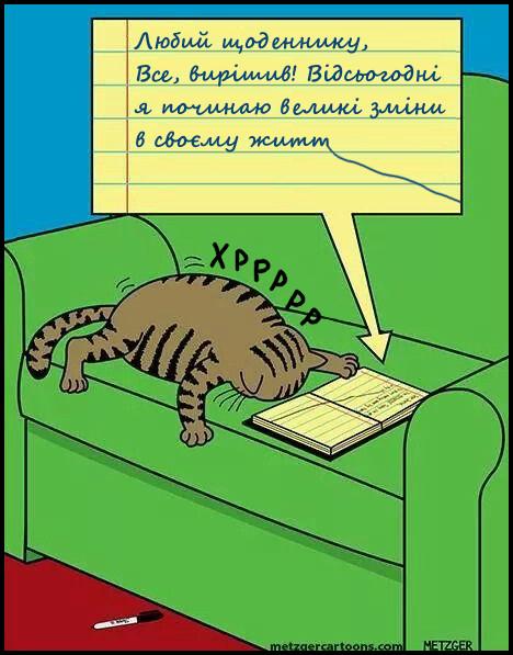 Смішний малюнок. Кіт пише: Любий щоденнику, Все, вирішив! Відсьогодні я починаю великі зміни в своєму житт... Не закінчив, заснув
