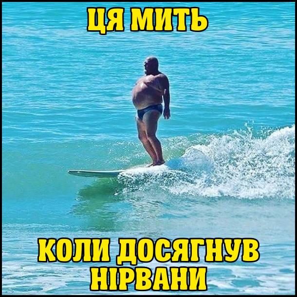 Ця мить коли досягнув нірвани. На фото: пузатий чоловік гордо пливе на досці для серфінгу