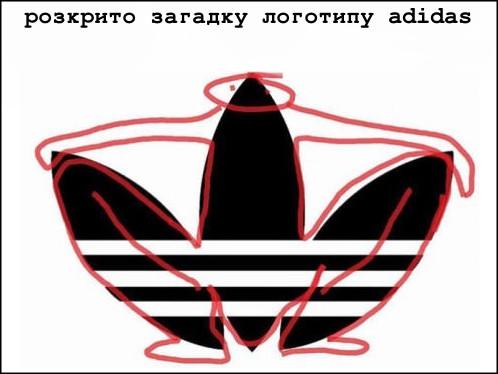 Розкрито загадку логотипу adidas - це стилізований пацик в спортивці, що сидить навпочіпки
