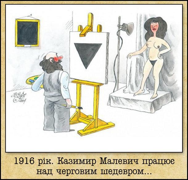 1916 рік. Казимир Малевич працює над черговим шедевром... Малює чорний трикутник. Перед ним гола натурниця