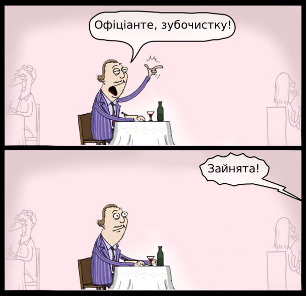 Гумор про ресторан. Клієнт: - Офіціанте, зубочистку! Офіціант: - Зайнята!
