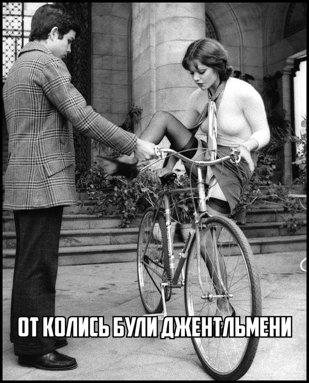 Прикол Джентльмен і дівчина. От колись були джентльмени! На фото: хлопець тримає велосипед, щоб дівчина змогла закинути ногу через раму. В цей момент видно її трусики