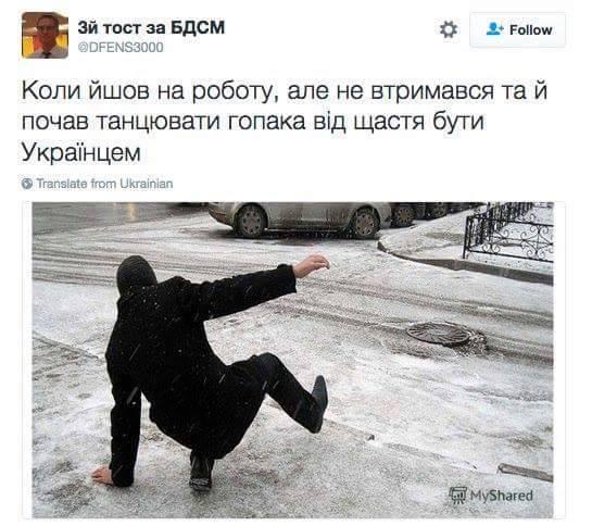 Коли йшов на роботу, але не втримався, та й почав танцювати гопака від щастя бути українцем. Смішні твіти про ожеледицю