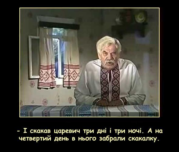 Смішна казочка від діда Панаса: - І скакав царевич три дні і три ночі. А на четвертий день в нього забрали скакалку...