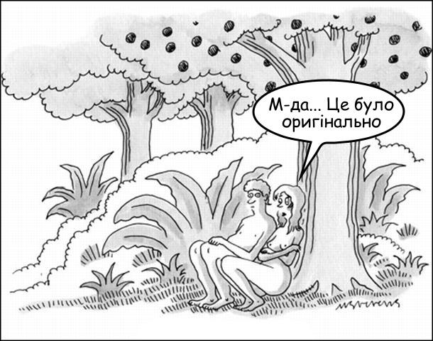 Жарт про Адама і Єву. Едемський сад. Перший в історії секс. Єва: - М-да... Це було оригінально