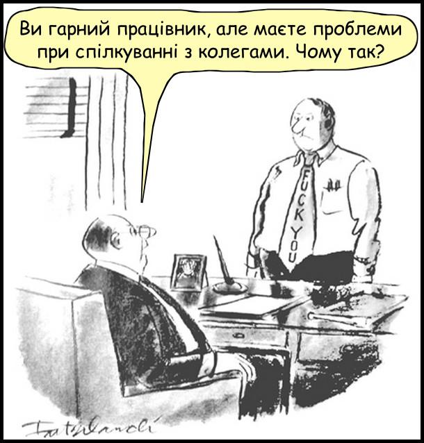 Офісний гумор