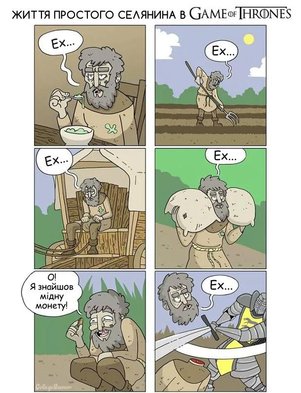Гумор про комп'ютерні ігри