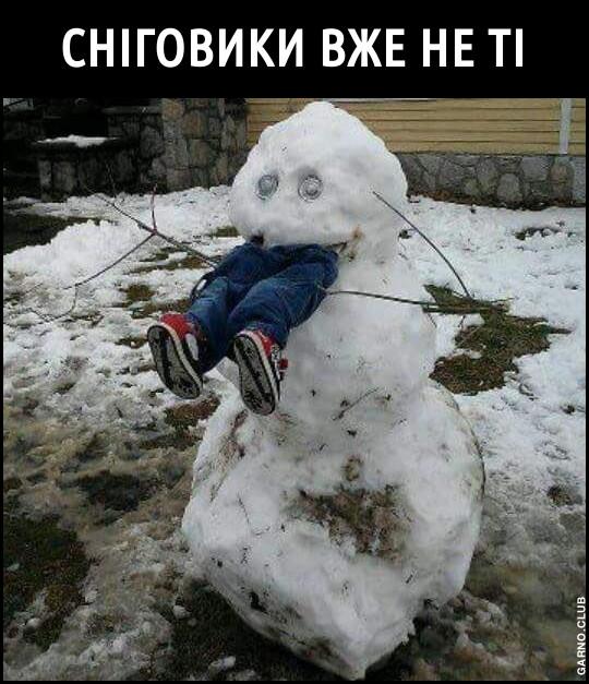 Сніговики вже не ті