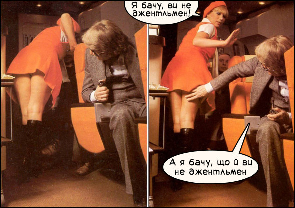 Британський гумор. Чоловік заглядає під спідницю стюардесі. Вона (обурено): - Я бачу, ви не джентльмен! Він: - Я також бачу, що ви не джентльмен. Демотиватори, комікси для дорослих, приколи в літаку