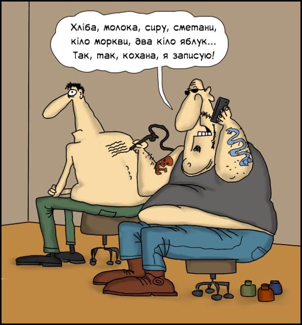 Кумедний малюнок. В тату-салоні художник робить татуювання клієнтові на спині і балакає по телефону: - Хліба, молока, сиру, сметани, кіло моркви, два кіло яблук... Так, так, кохана, я записую!