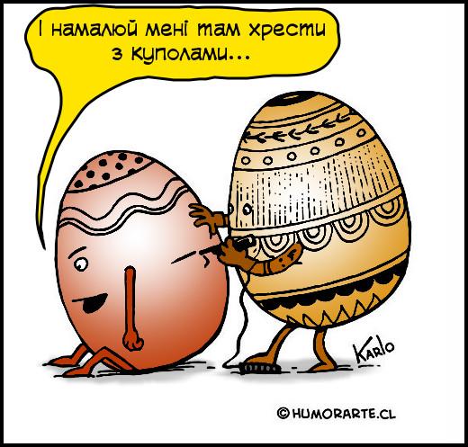 Тату-салон великодніх яєць. Яйце-клієнт каже: - І намалюй мені там хрести з куполами...