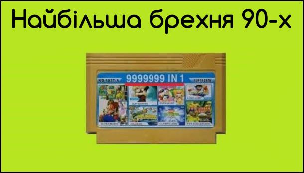 Найбільша брехня дев'яностих - ігрова дискета з надписом 9999999 ігр і 1