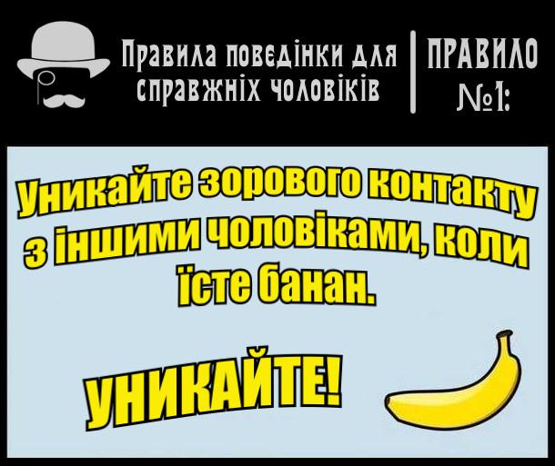 Правила поведінки для справжніх чоловіків. Правило 1. Уникайте зорового контакту з іншими чоловіками, коли їсте банан.