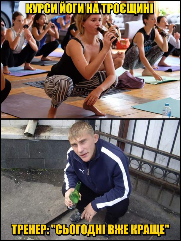 Курси йоги на Троєщині. Сидять з пивом. Тренер (пацик): - Сьогодні вже краще
