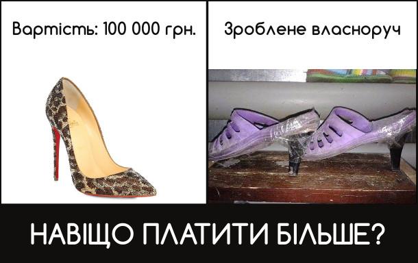 Туфлі Louboutin, вартість 100000 грн. Взуття зроблене власноруч (шлбопанці скотч). Навигляд майже те саме. Навіщо платити більше?