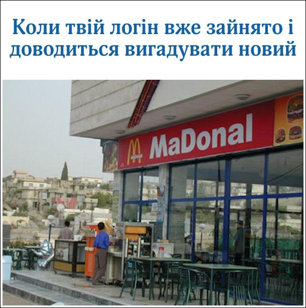 Іранський ресторан MaDonal. Коли твій логін вже зайнято і доводиться вигадувати новий