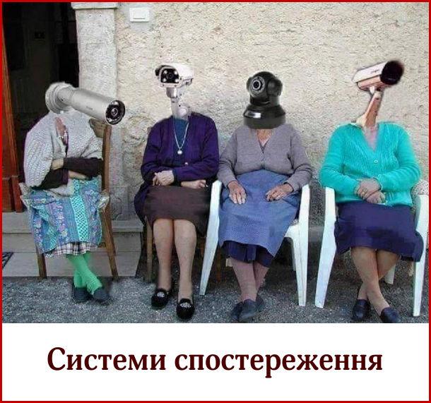 Системи спостереження - бабусі на лавочках