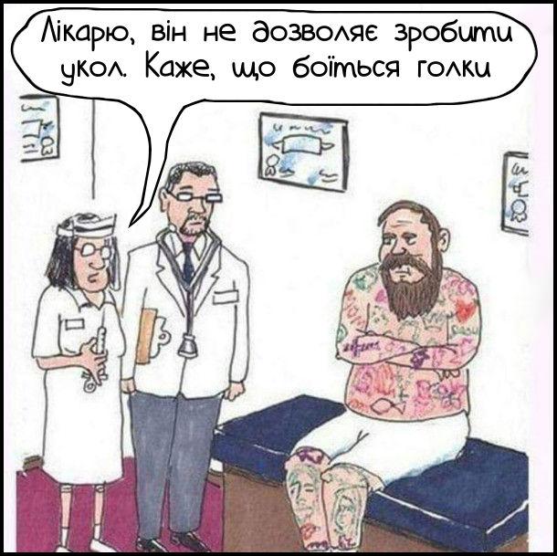 Лікарю, він не дозволяє зробити укол. Каже, що боїться голки. (Чоловік весь в татуюванні)