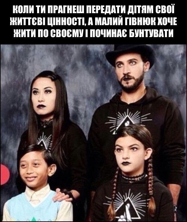 Коли ти прагнеш передати дітям свої життєві цінності, а малий гівнюк хоче жити по своєму і починає бунтувати. На фото: вся родина емо, а син нормальний