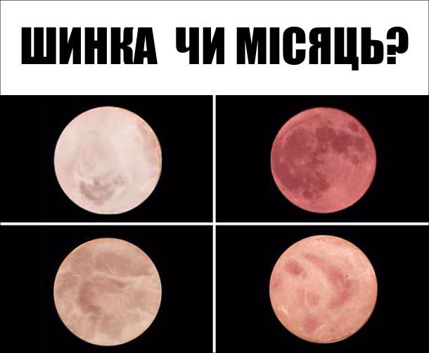 Тест з астрономії. що це - шинка чи Місяць?