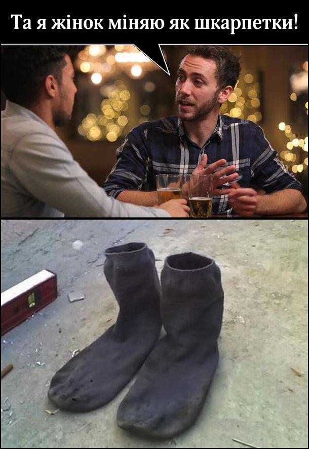 Прикол Ловелас. Хлопець хвалиться перед знайомим: - Та я жінок міняю як шкарпетки! (Показано фото шкарпеток, які вже можна ставити, як взуття)