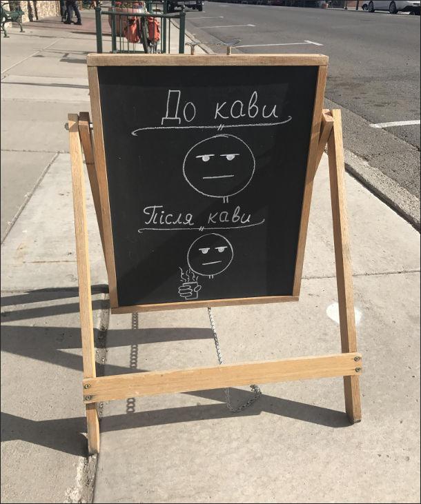 Рекламна дошка перед кар'ярнею. Написано: До кави (і намальований чоловічок з сумним обличчям), після кави (таке ж обличчя, тільки з чашкою кави в руці)