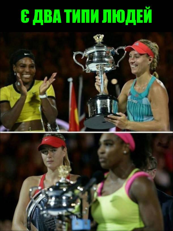 Прикол про теніс. Є два типи людей: ті які радіють перемогам інших і ті, які заздрять. На фото: Серена Вільямс і Марія Шарапова