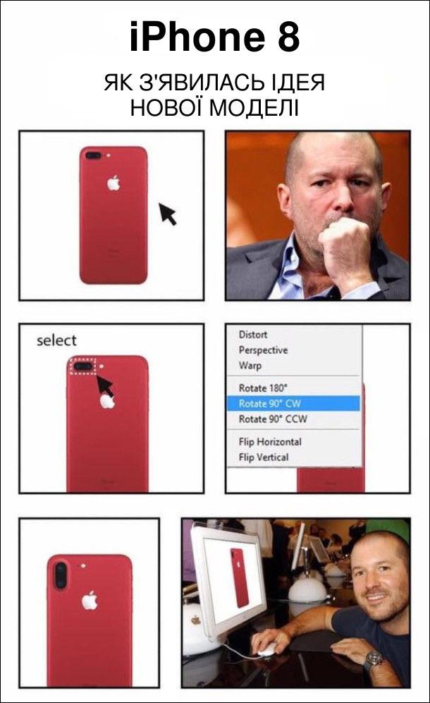 iPhone 8. Як з'явилась ідея нової моделі айфона