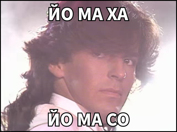 Відома у 80-ті пісня You're My Heart, You're My Soul гурту Modern Talking. В нас її співати так: Йо ма ха, йо ма со