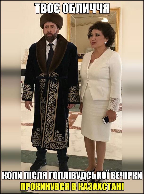 Твоє обличчя, коли після голлівудської вечірки прокинувся в Казахстані
