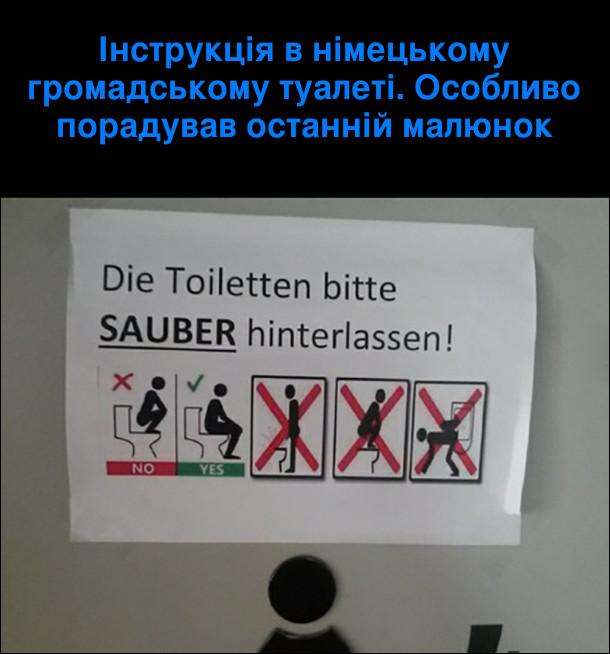 Інструкція в німецькому громадському туалеті. Особливо порадував останній малюнок - там схематично показано, що не можна сцяти по собачому, задерши одну ногу