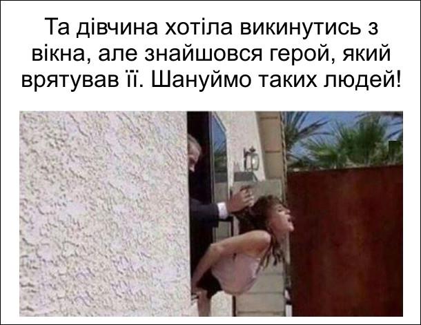 Пікантний мем. Та дівчина хотіла викинутись з вікна, але знайшовся герой, який врятував її. Шануймо таких людей! (Кадр з фільму для дорослих)